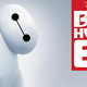 Free Movie in the Park on Saturday Big Hero 6 - May 12 2015 0940AM